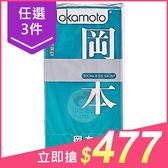 【任選3件$477】日本 okamoto 岡本 衛生套(10入)潮感潤滑型【小三美日】保險套