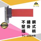【現貨供應】TC-100HR 不鏽鋼壁掛式插梢 圍欄/護欄/紅龍柱 咖啡廳/水族館/展場