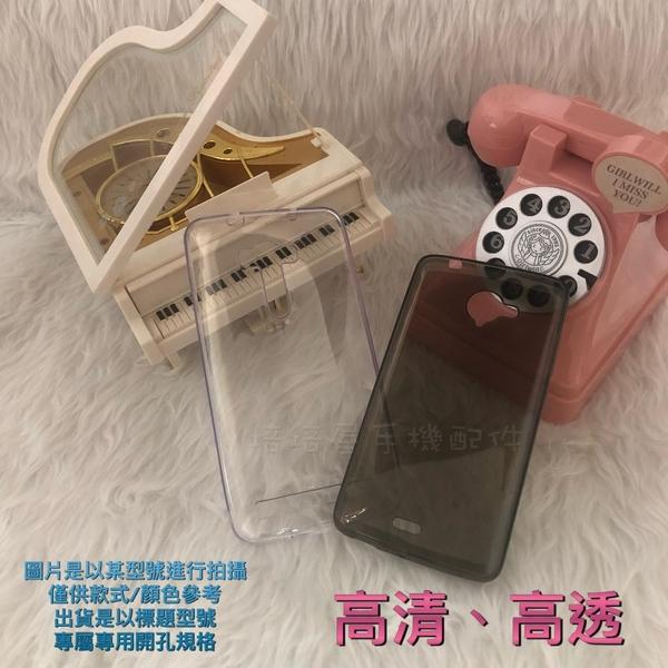 HTC One M9+ (M9 Plus) M9pw《灰黑/透明軟殼軟套》透明殼清水套手機殼手機套保護殼果凍套保護套背蓋