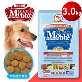 【莫比Mobby】羊肉&米_大型成犬專業配方3.0Kg