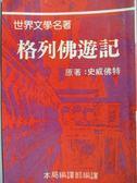 【書寶二手書T8/翻譯小說_LAD】格列佛遊記_史威佛特