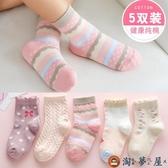 5雙 女童襪子兒童中筒襪純棉薄款花邊公主棉襪女秋冬季【淘夢屋】