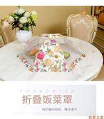家用餐桌罩圓蓋菜罩形菜蓋可折疊菜罩防塵食物罩防蠅蟲菜傘罩菜罩七夕情人節