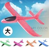 手拋飛機 EPP飛機 保麗龍飛機 玩具 滑翔 飛機 模型 航模 禮物 手拋特技滑翔飛機(大)【P484】MY COLOR