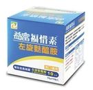 食品  益富 福惜素 L-Glutamine 15包/盒 2盒入