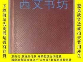 二手書博民逛書店【罕見】A Sketch of Chinese History
