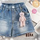 (大童款-女)簡約刷色抓破牛仔短褲熱褲~附小熊吊飾(310073)【水娃娃時尚童裝】