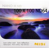 NISI 100系統 100X100 ND64 方形 全面減光鏡 減光六格
