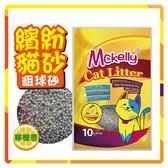 【力奇】果漾 繽紛貓砂系列 粗球砂(檸檬香)10L-190元 (G002H72)