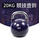 競技壺鈴20公斤(20KG/深蹲/甩啞鈴/核心肌群/烤漆啞鈴/重訓)