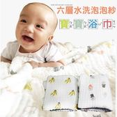 DL 六層紗包巾 浴巾兩用 多功能寶寶泡泡紗布毯  新生兒被 毯子 幼兒園 童被【JA0066】