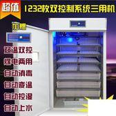 孵化器可客制全自動孵化器雞鴨鵝孵化機鴿子孵化箱卵化機台北日光igo