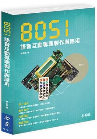 8051語音互動專題製作與應用