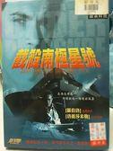 挖寶二手片-M01-088-正版DVD*電影【截殺南極星號】-羅伯洛*洛麗莎米勒*無外紙盒