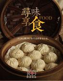手工香菇蛋黃-大肉包袋裝50入優惠組