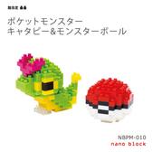 【日本 Kawada 河田】Nanoblock 迷你積木-神奇寶貝/寶可夢 綠毛蟲&寶貝球 NBPM-010