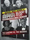【書寶二手書T8/傳記_JKM】血與仇-希拉蕊邁向首位女總統之路的抉擇_艾德華克萊恩