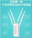 wifi放大器 家用無線wifi信號擴大增強器睿因雙頻千兆網絡加強放大中繼器wifi大功率 洛小仙女鞋