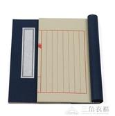 抄經本空白冊頁小楷宣紙仿古線裝本佛經硬筆初學者毛筆印譜方格子ATF 三角衣櫃