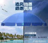 大號戶外遮陽傘擺攤傘大型雨傘太陽傘地攤沙灘傘圓傘防雨防曬折疊 酷斯特數位3c YXS