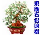 【吉祥開運坊】【招財水晶招財樹特大 發財...