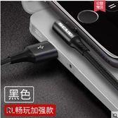 飛毛蘋果6數據線iphone6splus彎頭6充電器7線5s 全館免運