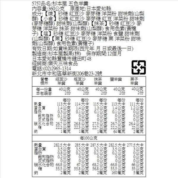 杉本屋五色羊羹 360g(9入)【4901818415757】(日本零食)