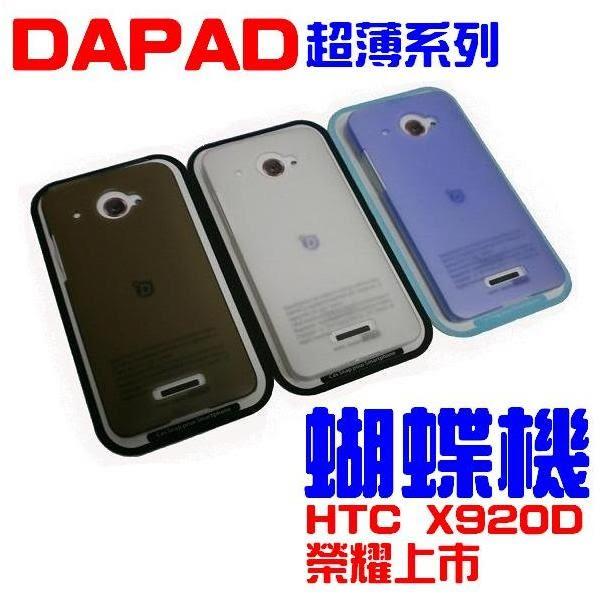 DAPAD 蝴蝶機 X920D 保護殼 手機殼 超薄 背蓋 背殼 護盾 送保護貼【采昇通訊】
