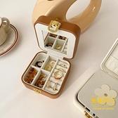 便攜收納首飾盒精致方形項鏈耳環耳釘戒指飾品盒【輕奢時代】