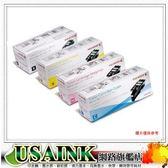 USAINK☆優惠組合☆Fuji Xerox CT201591~CT201594 原廠碳粉匣組(1黑3彩)