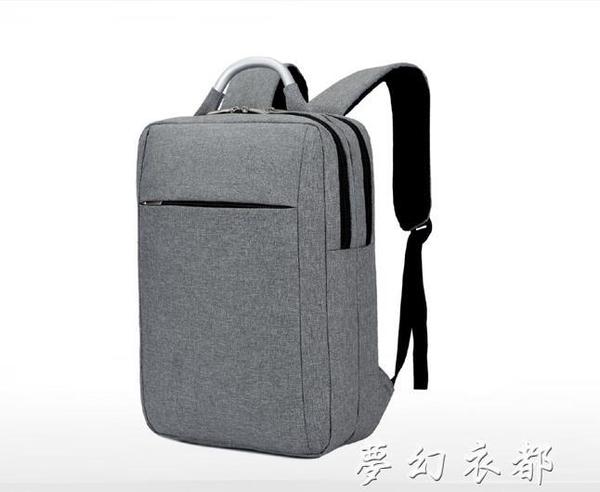 後背包男 雙肩包女商務背包男韓版業務包書包定做工作電腦包休閒包 夢幻衣都