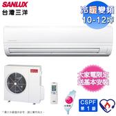 (含基本安裝)SANLUX台灣三洋10-12坪一級變頻冷暖分離式冷氣 SAC-72VH7+SAE-72VH7
