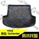 【一吉】15年後 新款 Outlander 防水托盤 /EVA材質/ outlander防水托盤 outlander後車廂墊 車廂墊