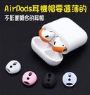送小收納盒 Airpods耳機套 充電不須拆裝 蘋果耳機套 藍芽耳機套 防丟 防滑
