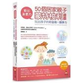 教出未來力!50個居家親子蒙特梭利遊戲,玩出孩子的好品格x競爭力