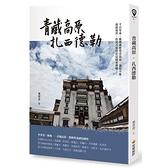 青藏高原扎西德勒
