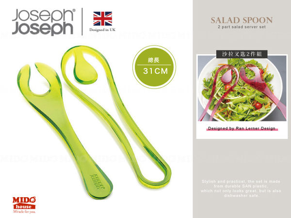 《JOSEPH》Salad 沙拉叉匙2件組《Midohouse》