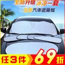 夏季汽車用遮陽擋6件套【AE10204】...