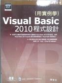 【書寶二手書T4/大學資訊_ZIM】用實例學Visual Basic 2010程式設計_陳會安