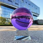 風水球 精品紫色水晶球風水招財轉運鎮宅客廳辦公室書桌喬遷鬆禮家居擺件【快速出貨八折鉅惠】