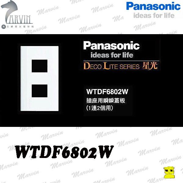 PANASONIC 開關插座 WTDF6802W卡式插座用 一連二孔用 國際牌星光系列