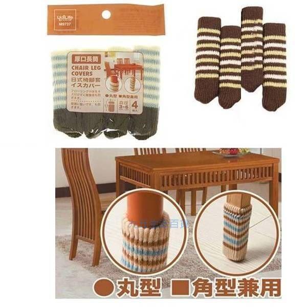【九元生活百貨】日式條紋長筒椅腳套/4入 桌腳套