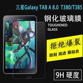 鋼化玻璃貼 三星 Tab A 8.0 2017  防爆膜 SM- T380 鋼化膜 T385 鋼化玻璃 9H 高清防爆 平板貼膜