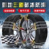 汽車防滑鏈小轎車雪地輪胎通用型SUV越野車面包車脫困鐵鏈條加厚YTL 皇者榮耀