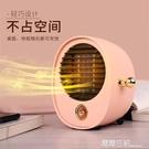 迷你暖風機小型宿舍桌面電取暖器家用臥室速熱靜音節能省電熱風扇 220V 露露日記