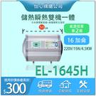 【怡心牌】 總公司貨 EL-1645H ...