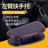 新汽車扶手箱托通用左臂車門扶手托車門駕駛位增高墊肘托改裝用品 [快速出貨]