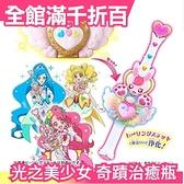日本 完美治癒 光之美少女 奇蹟治癒瓶 萬代 Bandai 女孩玩具生日聖誕禮物【小福部屋】