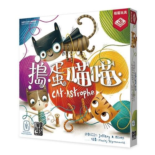 『高雄龐奇桌遊』 搗蛋喵喵 cat astrophe 繁體中文版 正版桌上遊戲專賣店