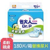包大人 替換式尿片-柔軟親膚50x20cm (30片x6包/箱)-箱購
